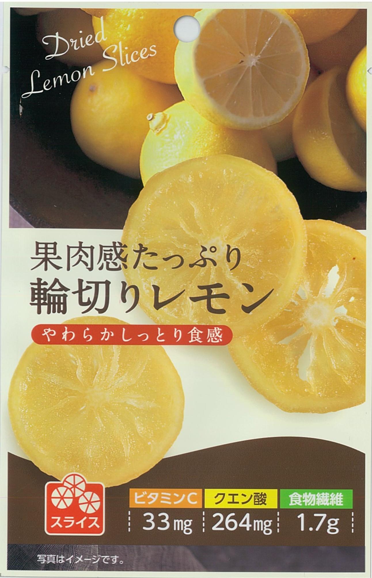果肉感たっぷり輪切りレモン