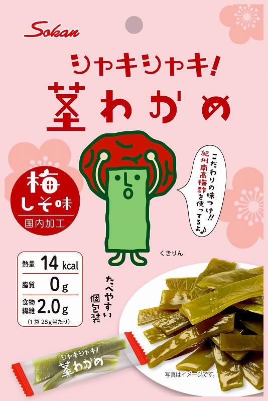 くきりんの茎わかめ梅しそ味 28g