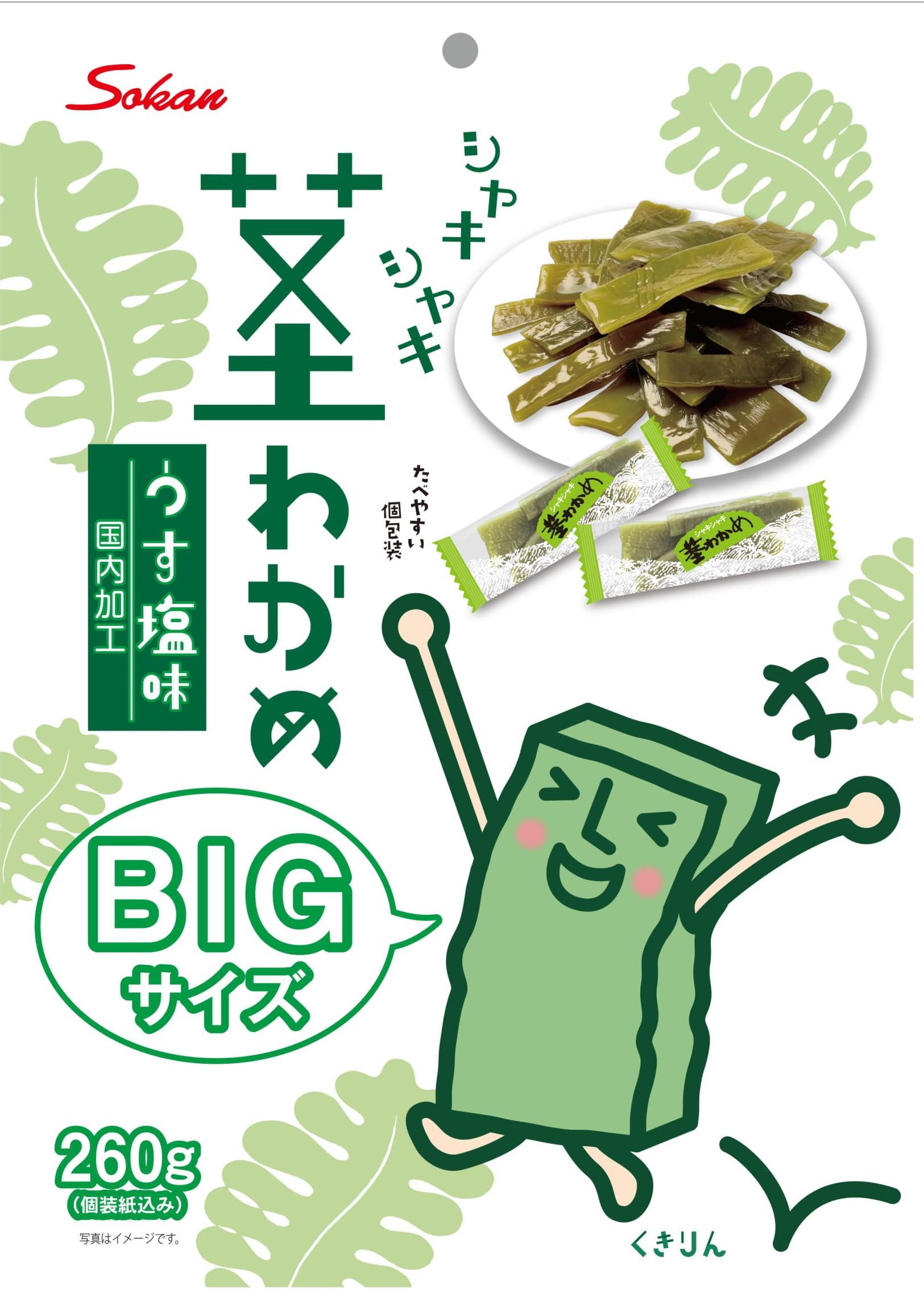 茎わかめうす塩味BIGサイズ